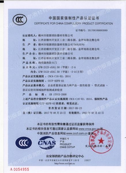 甲级5公分3C证 001