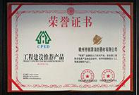 荣誉资质工程建设推荐产品