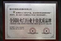 荣誉资质全国防火门行业十佳优质品牌